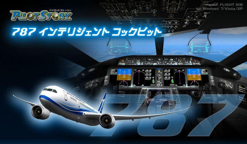 最新鋭787操縦できる本格フライ...