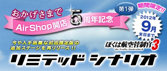 AirShop開店5周年記念☆