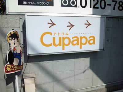 ハンドメイド雑貨&ギャラリー「アトリエ CUPAPA」
