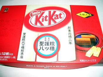 Kit Kat 聖護院八ツ橋☆