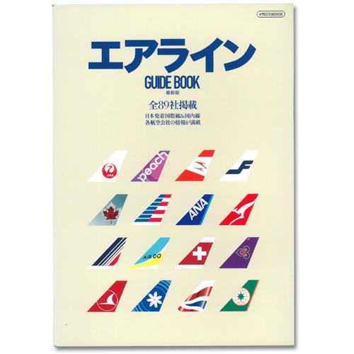 書籍・航空図
