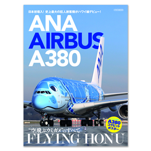 ANA AIRBUS A380 FLYING HONU