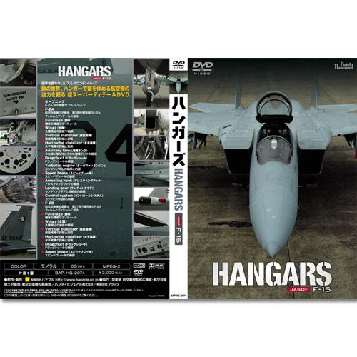 ハンガーズ