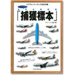 チャーリィ古庄の世界の旅客機捕獲標本
