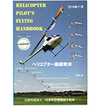 HELICOPTER PILOT'S FLYING HANDBOOK ヘリコプター操縦教本 Vol.4